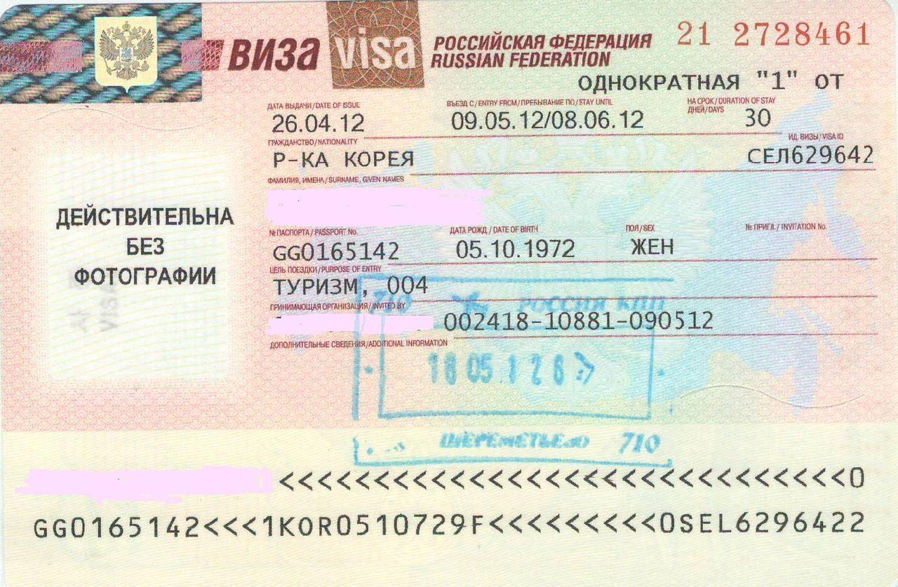 Оформление приглашения на въезд в Россию для граждан Грузии 93